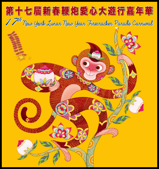 2016-Chinese-New-Year